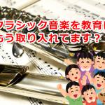 クラシック音楽での英才教育