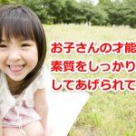 子供の才能を知る遺伝子検査