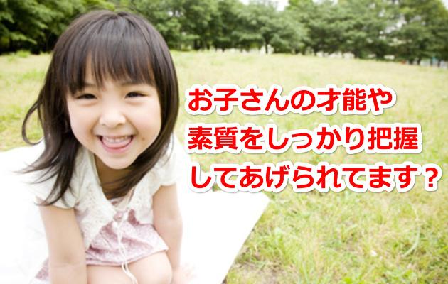 子供の素質気付いてあげられてます?5つの遺伝子検査が子育ての常識と言われる理由