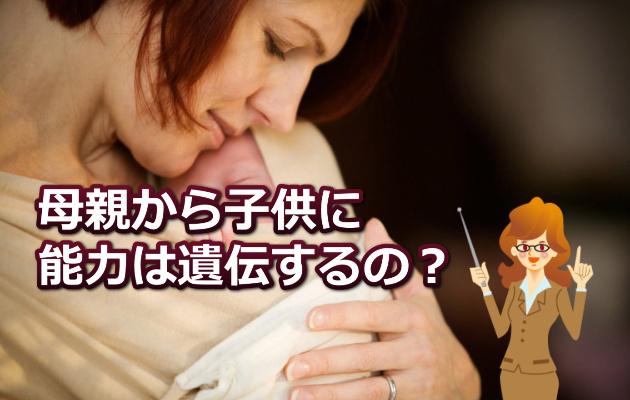 母親から子供に能力は遺伝するの?